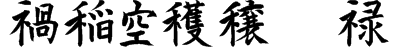 Kanji H Font